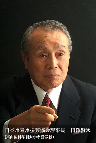 日本水素水復興協会理事長田澤賢次