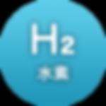 水素のイラスト