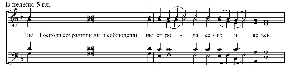 Прокимен воскресный на Литургии глас 5
