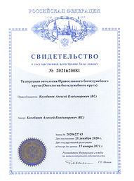 Колобанов-Свидетедльство-02.02.2021.jpg