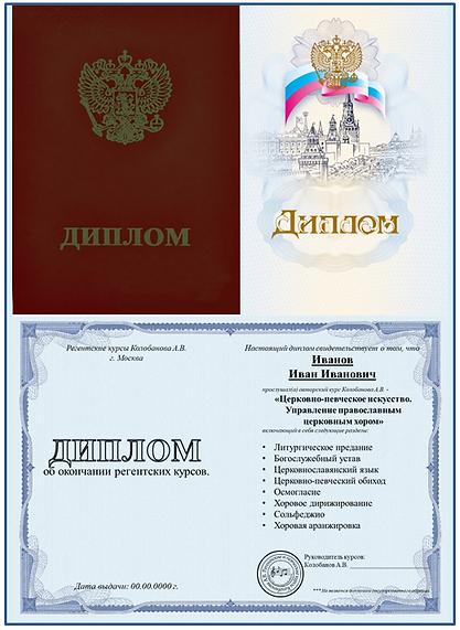 Диплом регентских курсов Колобанова