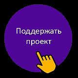 podderzhat-proekt.png