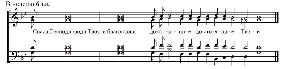 Прокимен воскресный на Литургии глас 6