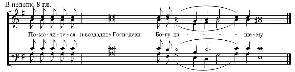 Прокимен воскресный на Литургии глас 8.p