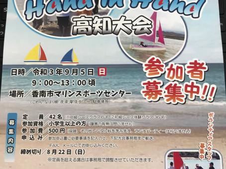 9月5日(日)           ハンドinハンド高知大会          今回は、県内の参加者に限定させて頂きます。