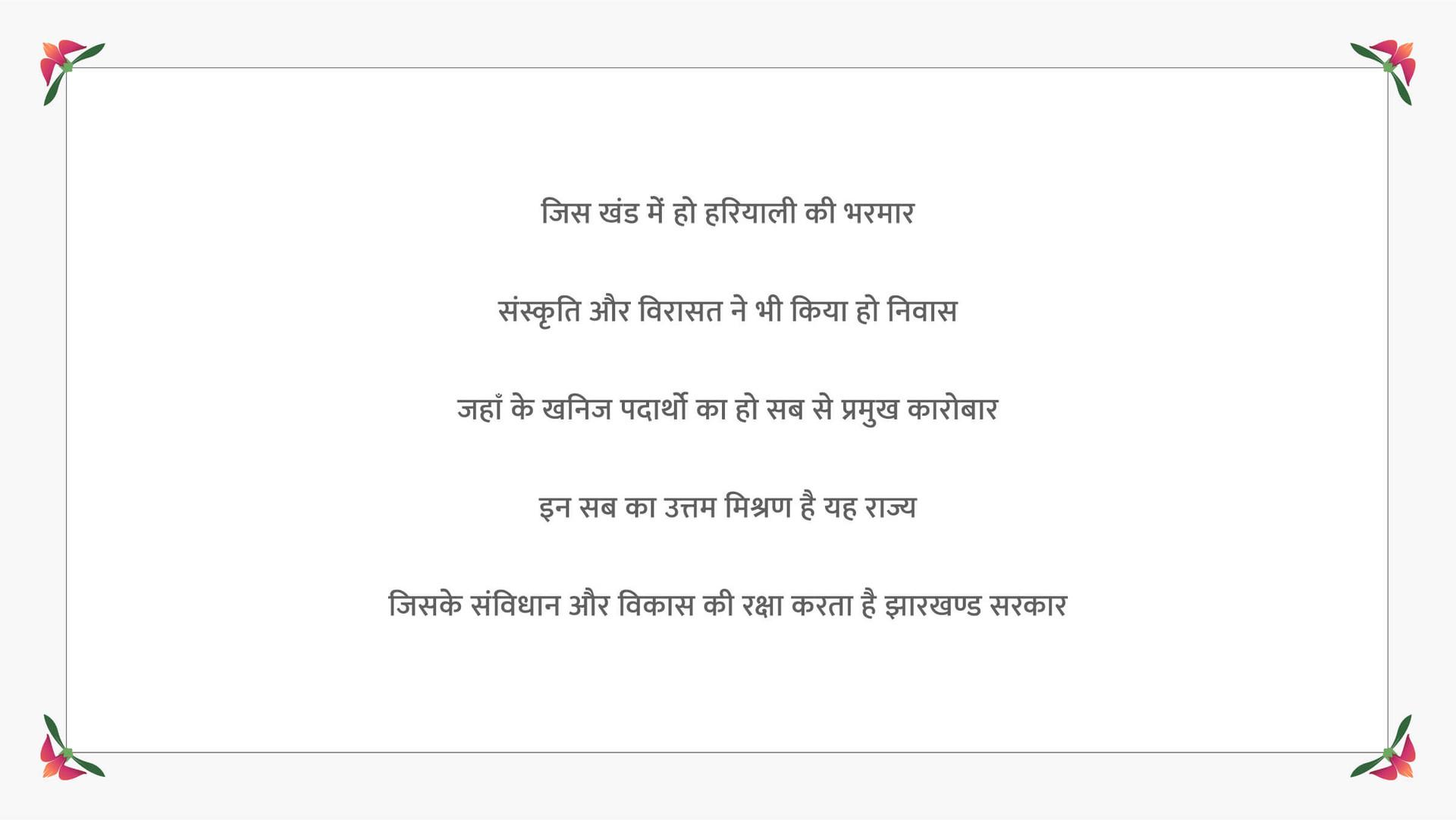 Jharkhand  for PORTFOLIO-02.jpg