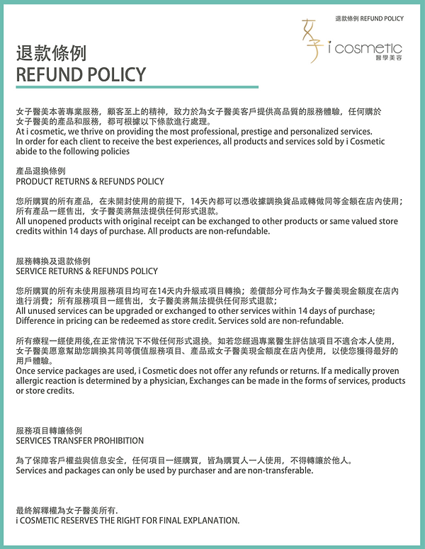 iCosmetic Refund Policy.png