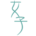iCosmetic-女子-logos-01_edited.png