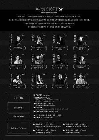 [WEB用うら]広島公演うら-01.jpeg
