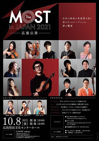 [WEB用おもて]広島公演-01.jpeg