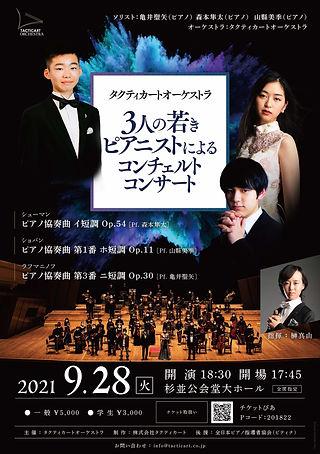 tacticart_orchestra 9-28_omote-01.jpg