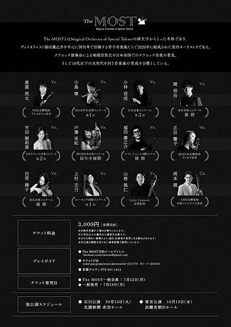 [WEB用うら]京都公演うら-01.jpeg