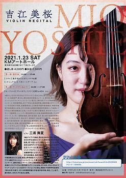 yoshie_sama_flyer-01.jpg