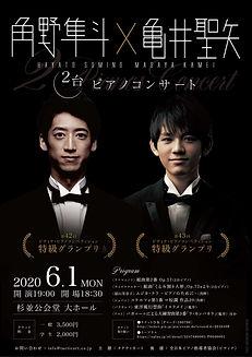 角野隼斗×亀井聖矢ピアノコンサート