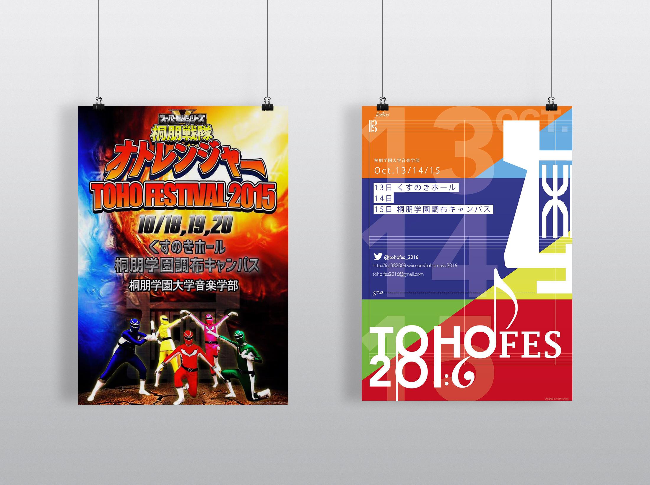 2015年度/2016年度 TOHOFES ポスター