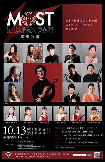 東京公演-B-01.png