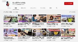 たっぴチャンネル紹介.png