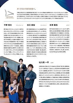 tacti orchestra vol.1 ura-01 13.06.39.jp