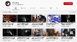 チッチョチャンネル紹介.png