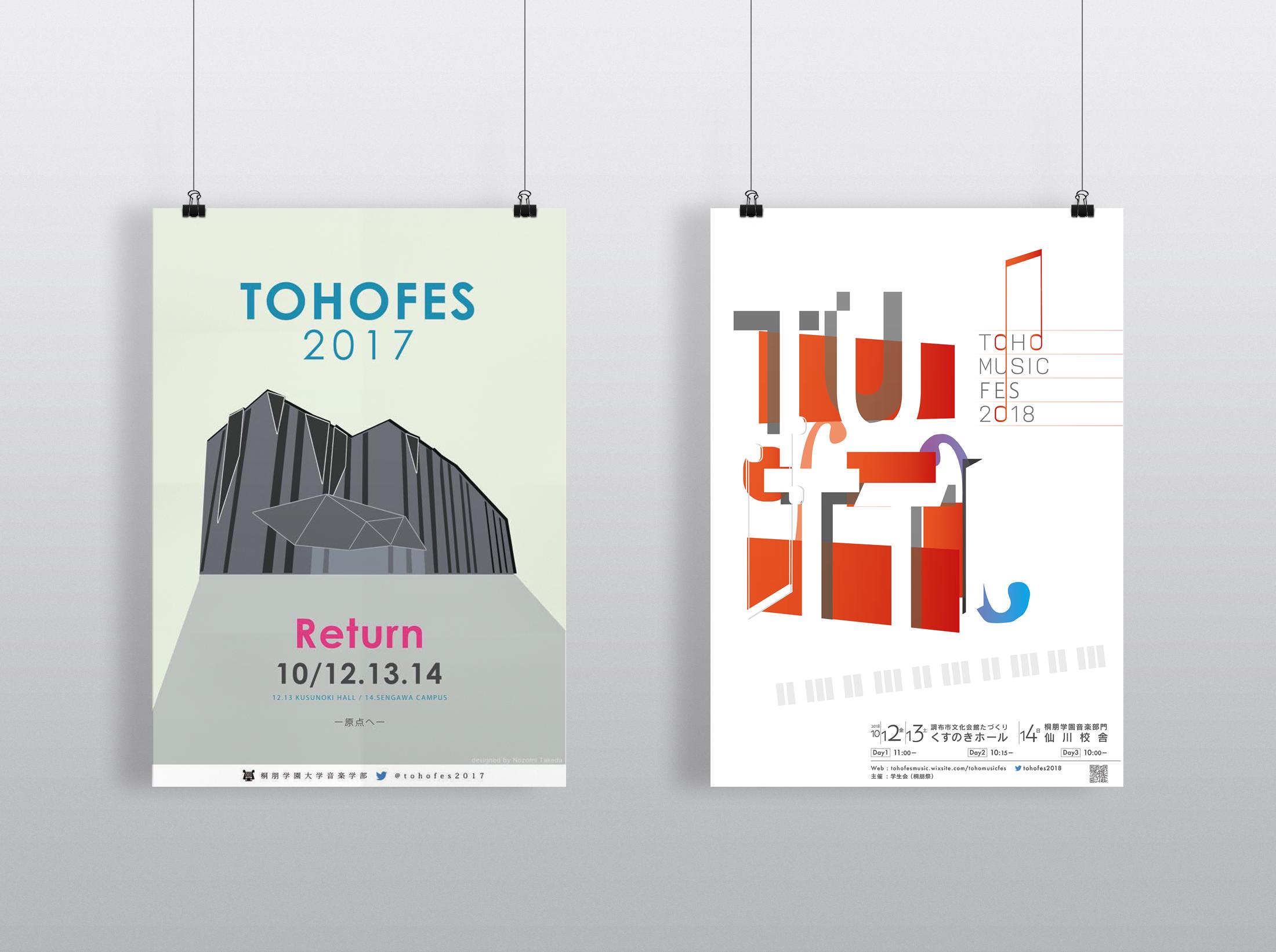 2017年度/2018年度 TOHOFES ポスター