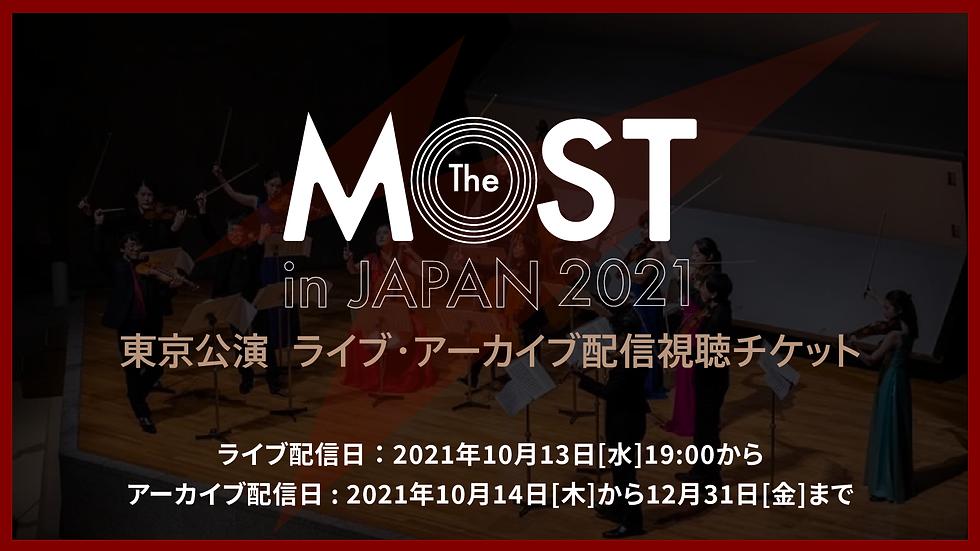 東京公演 オンライン視聴チケット