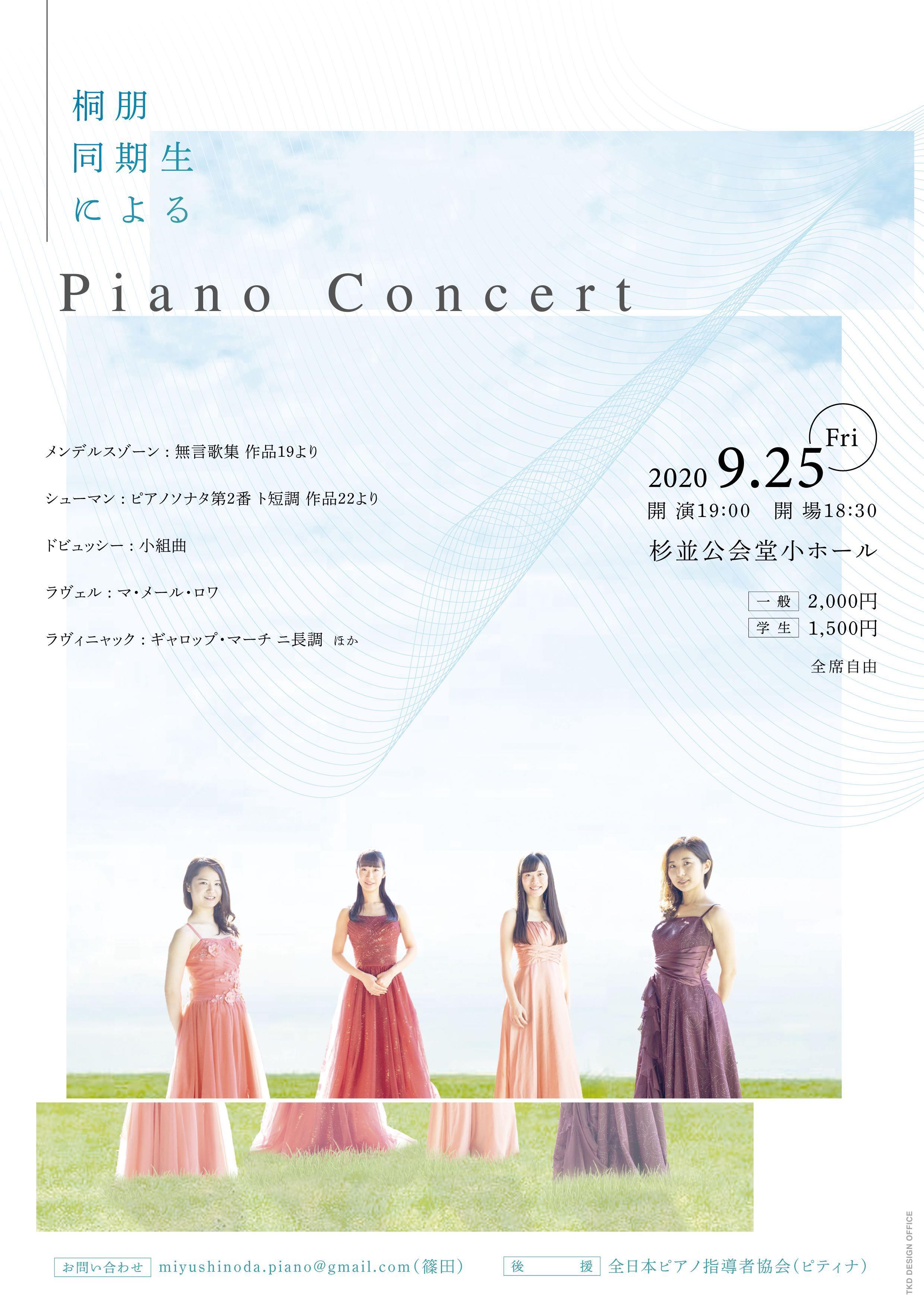 桐朋同期生による Piano Concert