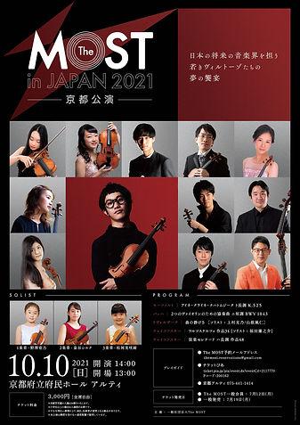 [WEB用おもて]京都公演-01.jpeg
