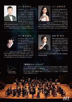 tacticart_orchestra 9-28_ura-01.jpg