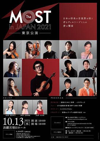 [Web用おもて]東京公演-01.jpeg