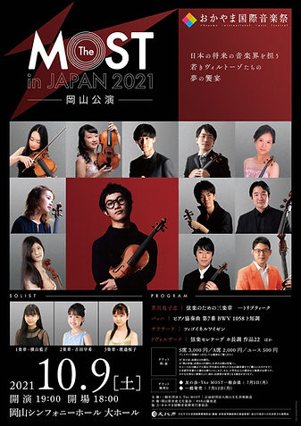 [WEB用おもて]岡山公演-01.jpeg