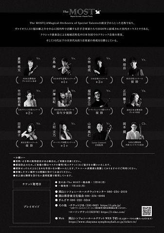 [WEB用うら]岡山公演うら-01.jpeg