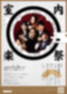 新春 室内楽祭!!2020.jpg