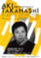 高橋アキ ピアノコンサート