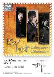 ピアノトリオコンサート