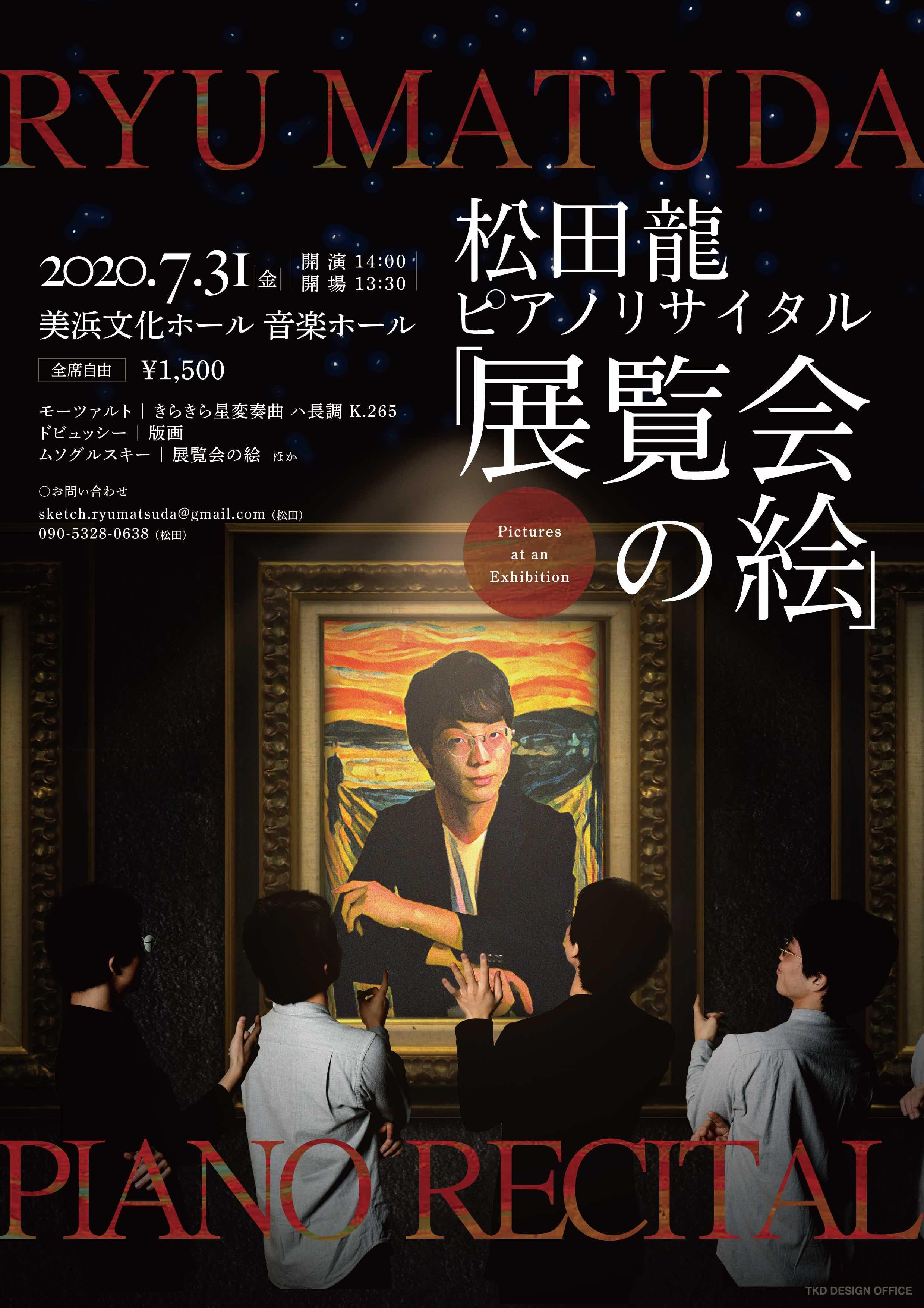 松田龍 ピアノコンサート