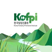 한국임업진흥원