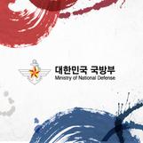 대한민국국방부