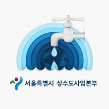 서울시상수도사업본부