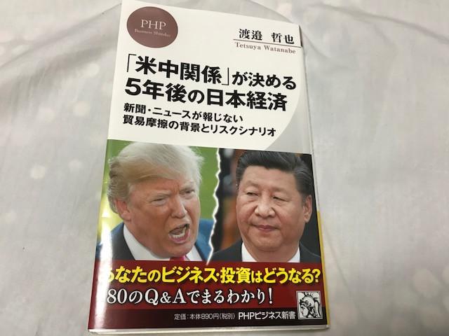 「米中関係」が決める5年後の日本経済