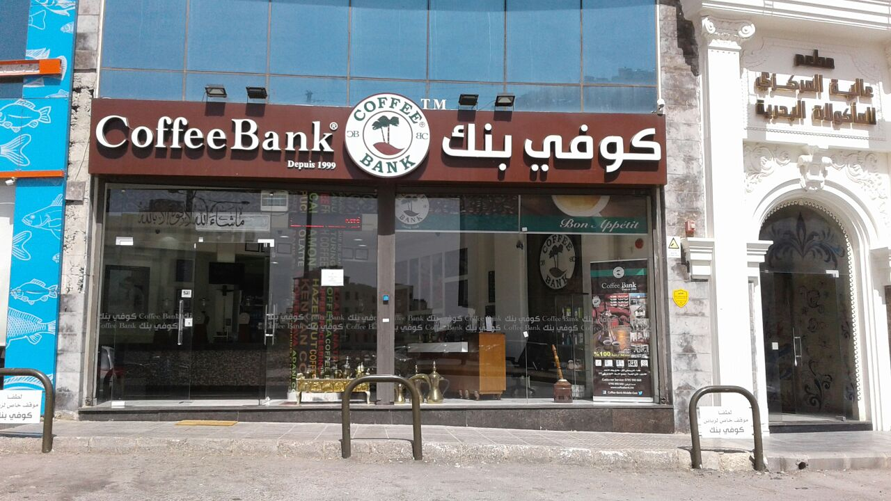 Coffee bank khalda Branch