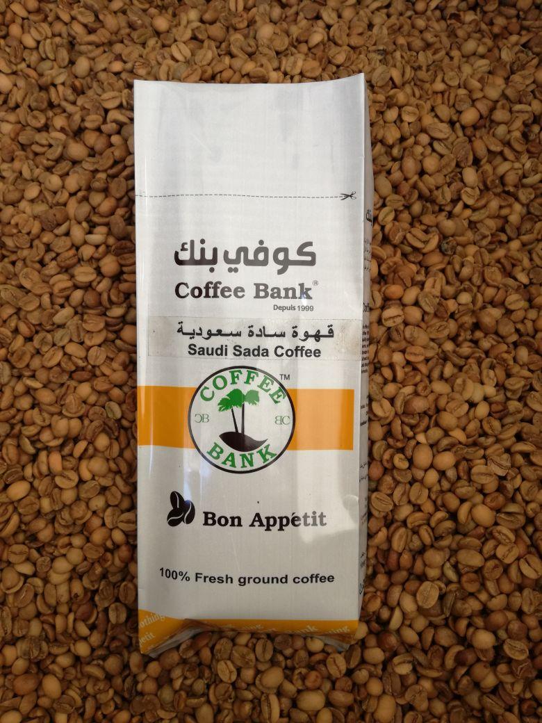 حبوب بن القهوة السعودية
