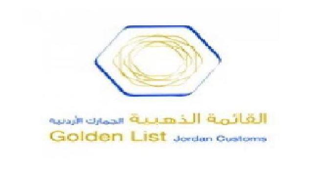 القائمة الذهبية للجمارك الاردنية