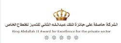 جائزة الملك عبدالله للتميز
