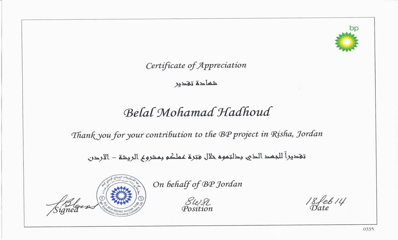 Belal Mohamad Hadhoud