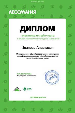 Иванова А. (pdf.io).jpg