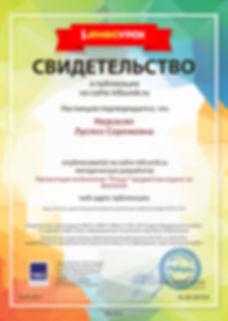 Свидетельство проекта infourok.ru №68545