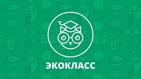 экокласс.png