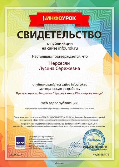 Свидетельство проекта infourok.ru №68547