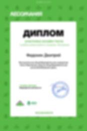 Федонин Д. (pdf.io).jpg