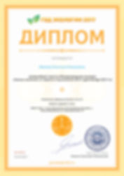 Дипломы 1 степени для победителей god-ek